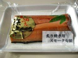 画像1: 熟成 炙り焼き用 「スモーク旬鮭」 約150g